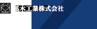 黒木工業株式会社